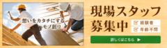 松本工務店で働く現場スタッフ募集中!